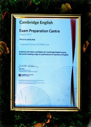 Центр підготовки до кембриджських міжнародних іспитів