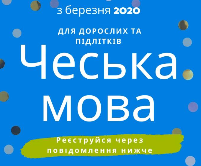 Відкрито запис на курси чеської мови